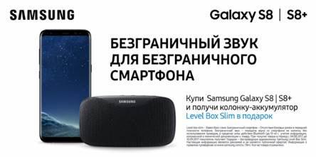 Samsung: безграничный звук для безграничного смартфона