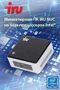Миниатюрные ПК iRU NUC