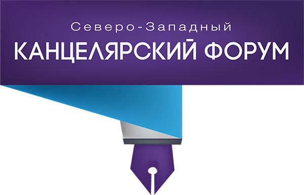 Северо-западный канцелярский форум