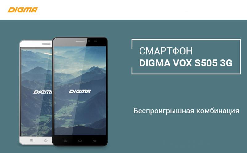 Смартфон Digma VOX S505 3G