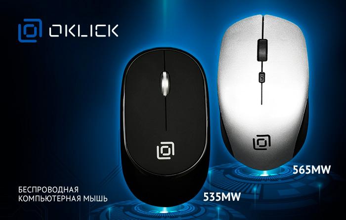 беспроводные компьютерные мыши OKLICK