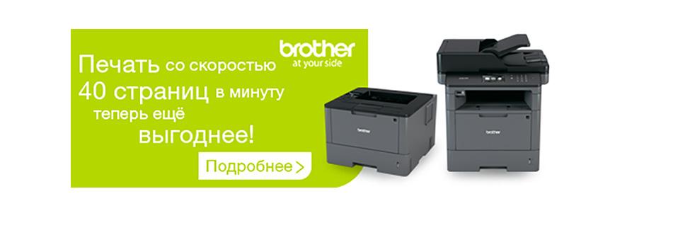 Лазерные принтеры и МФУ Brother стали дешевле