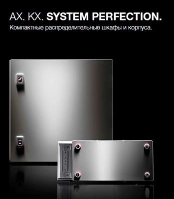 Серии корпусов AX и KX от Rittal