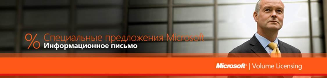 Специальное предложение от Microsoft