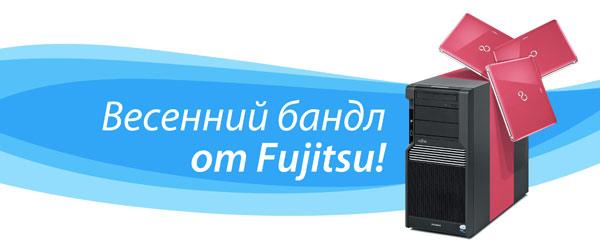 Весенний бандл от Fujitsu