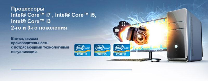 Подарочная процессия с Intel