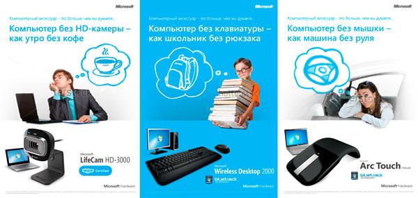 Программа по аксессуарам Microsoft