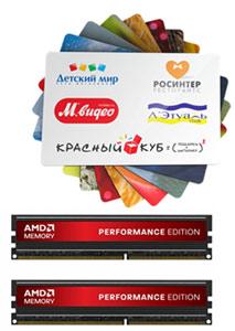 Осеннее предложение по оперативной памяти AMD