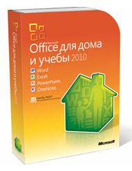 ПО Microsoft Office 2010