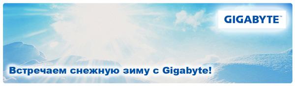 Встречаем снежную зиму с Gigabyte!