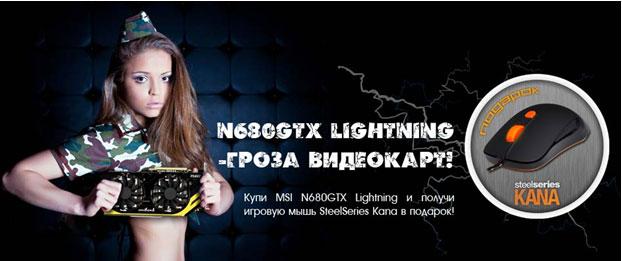 Купите видеокарту MSI N680GTX Lightning и получите игровую мышь Steelseries Kana в подарок