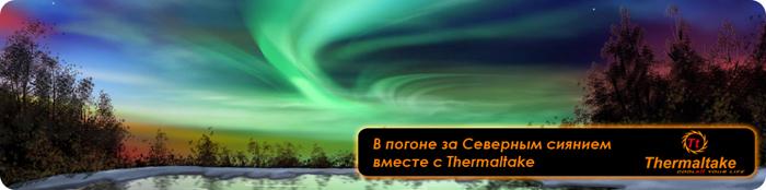 В погоне за северным сиянием вместе с Thermaltake