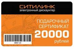 сертифкат СИТИЛИНК