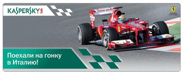 Kaspersky Racing!