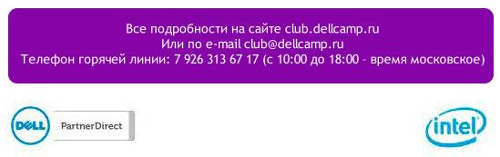 Dell Server Club