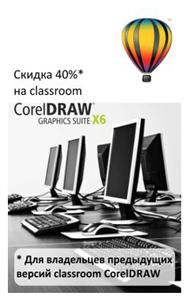40% скидки на Classroom CorelDRAW - российским школам