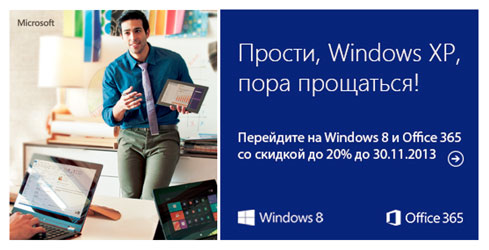 Скидка 20% на Windows 8 и Office 365