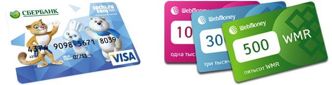 Подарочные карты VISA или WebMoney
