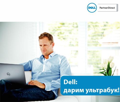 Закупая мониторы Dell, вы получаете ультрабук в подарок!
