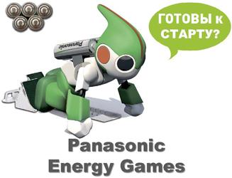 Энергетические осенние игры`2013