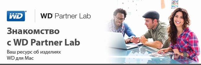WD Partner Lab: программа для партнеров-реселлеров Apple®