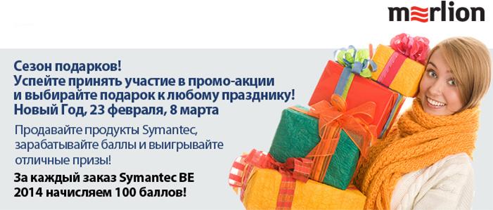 Symantec открывает сезон подарков