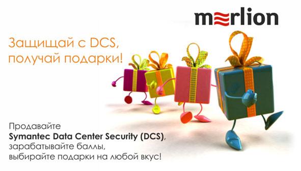 Защищай с DCS