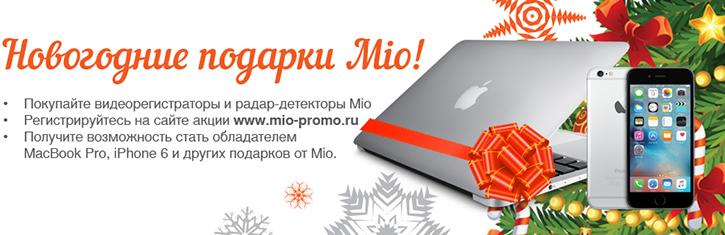 Новогодние подарки Mio!