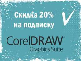 Скидка 20% на годовую подписку CorelDRAW