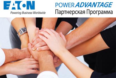 Партнерская программа Eaton PowerAdvantage