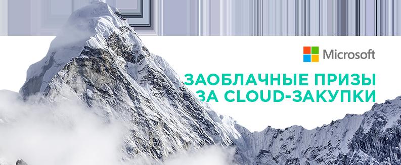 Заоблачные призы за Cloud-закупки