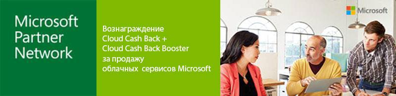 Двойная выгода: вознаграждение Cloud Cash Back и Cloud Cash Back Booster за продажу облачных сервисов Microsoft