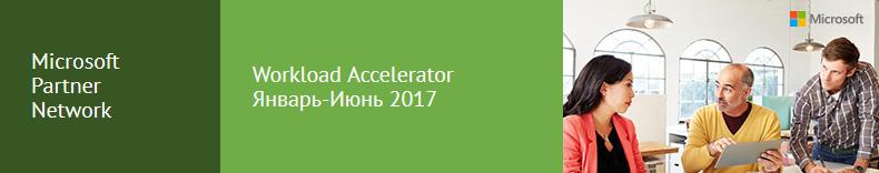 Microsoft представляет Workload Accelerator