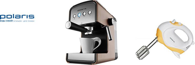 Кофейный микс от Polaris