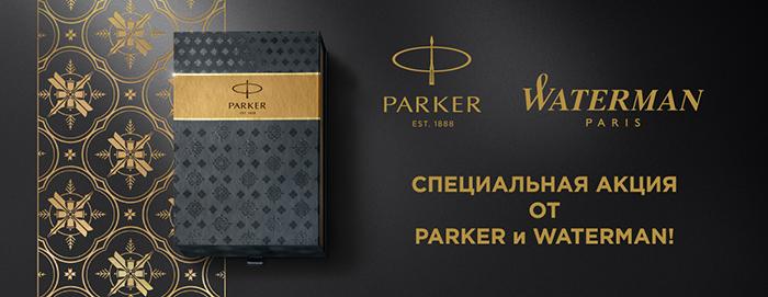 Parker и Waterman: траектория письма