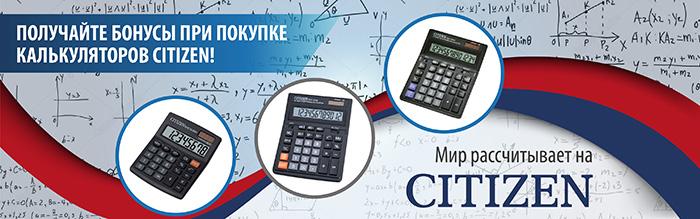Citizen: калькулятор для бонусов