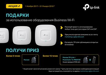 Новая промопрограмма по оборудованию TP-Link в MERLION