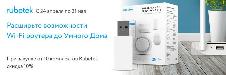 Rubetek: умное предложения для Умного Дома