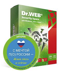 С мечтой по России от Dr.Web!