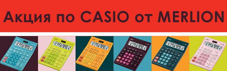 Все сразу: бонусы и подарки от Casio