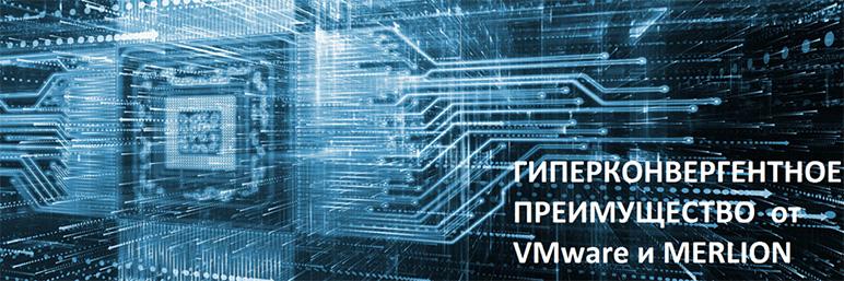 Гиперконвергентное преимущество от VMware и MERLION