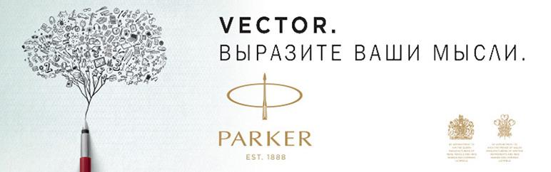 Parker и Waterman: согревающие бонусы
