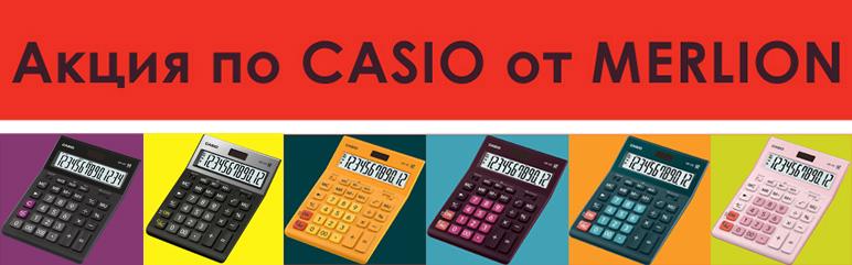 Casio: сногсшибательные подарки весь ноябрь!