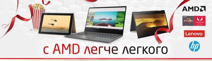 Закупайте новые ноутбуки Lenovo и НР на процессорах AMD Ryzen