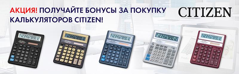 Получайте бонусы за покупку калькуляторов Citizen!