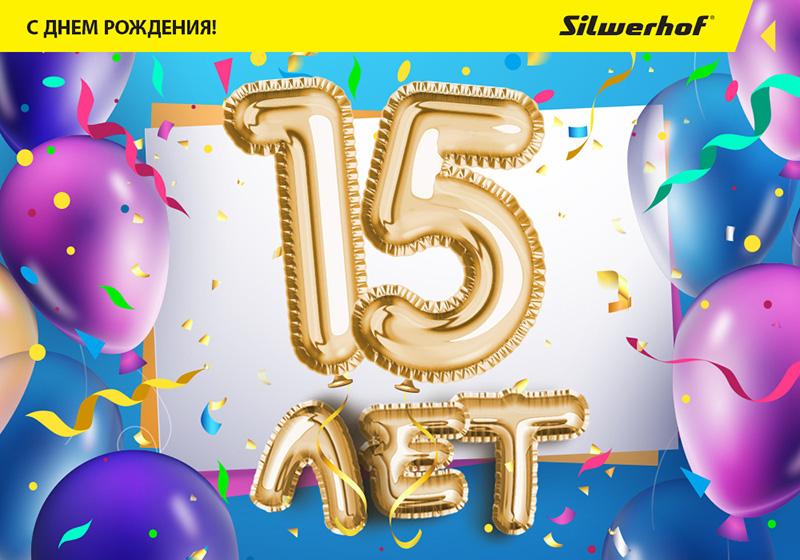 Silwerhof 15 лет!