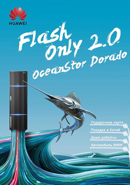 Мотивационная программа Huawei «Flash Only 2.0 – Promotion and Incentive Program»
