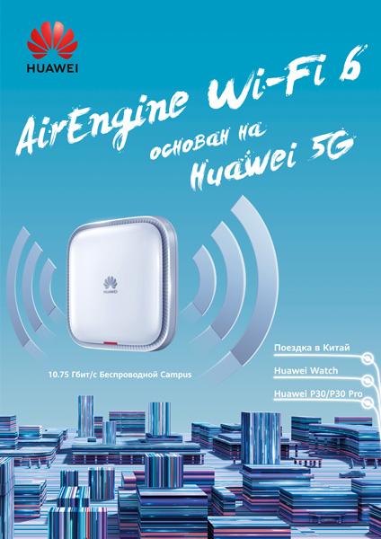 Huawei: Wi-Fi 6 аналогов нет!