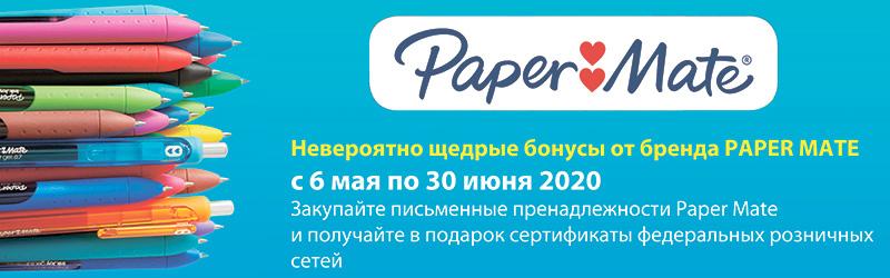 Paper Mate: невероятно щедрые бонусы!