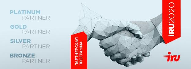 Партнерская программа iRU 2020